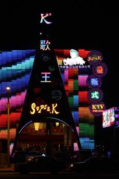 KTV Karaoke, Guangzhou, Guangdong